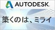 BuildLive-Autodesk.jpg